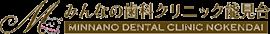 健やかな歯で健康な毎日を過ごすお手伝い!ホワイトニング・インプラント治療を行うみんなの歯科クリニック能見台